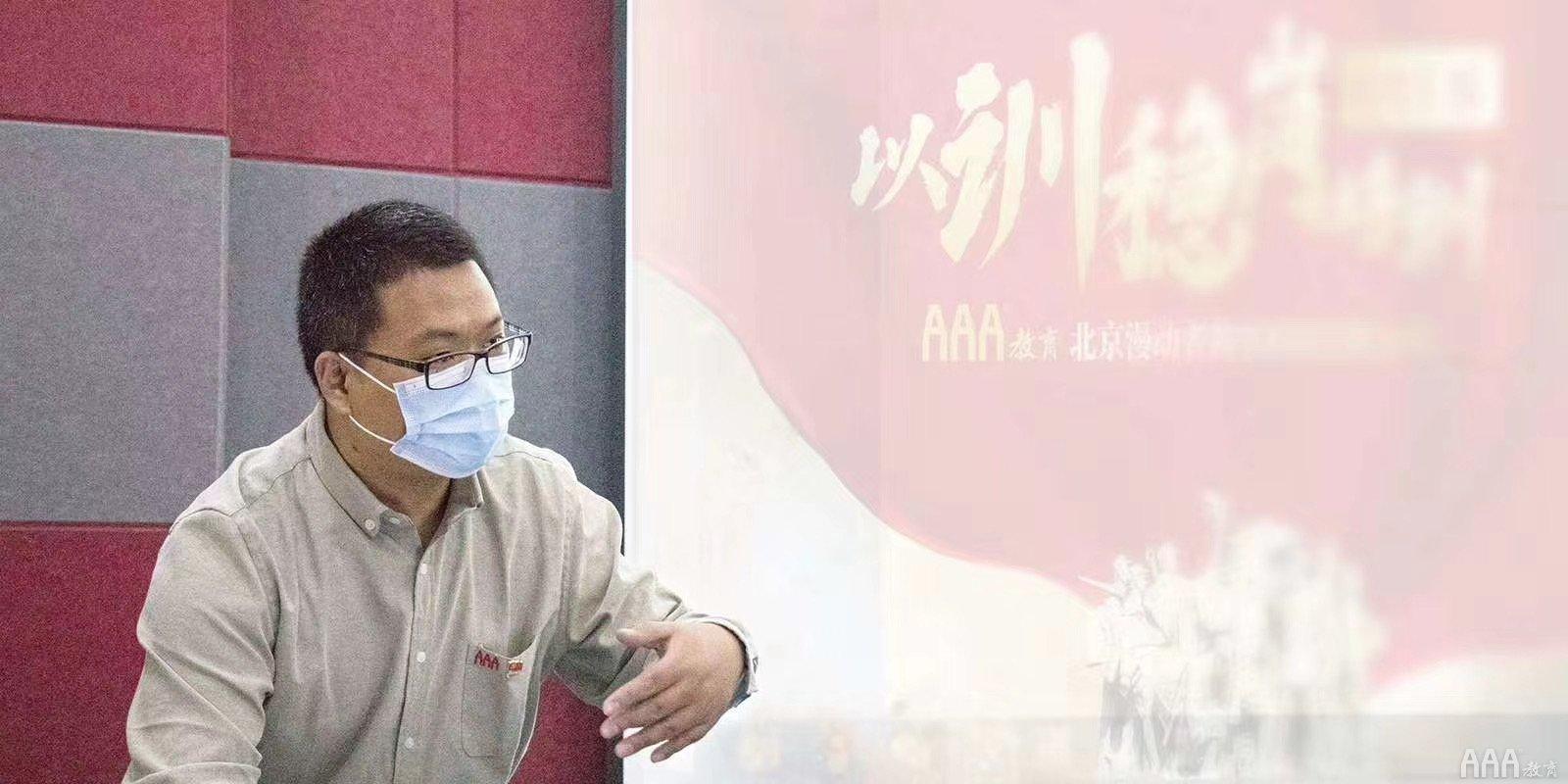 感谢北京市政府人社局职业建设处和就业处领导莅临AAA教育
