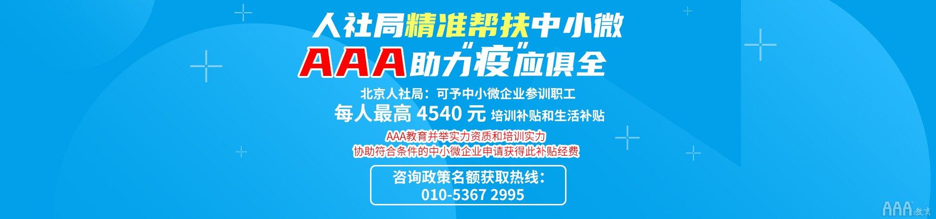 AAA教育助力企业以训稳岗培训补贴申请