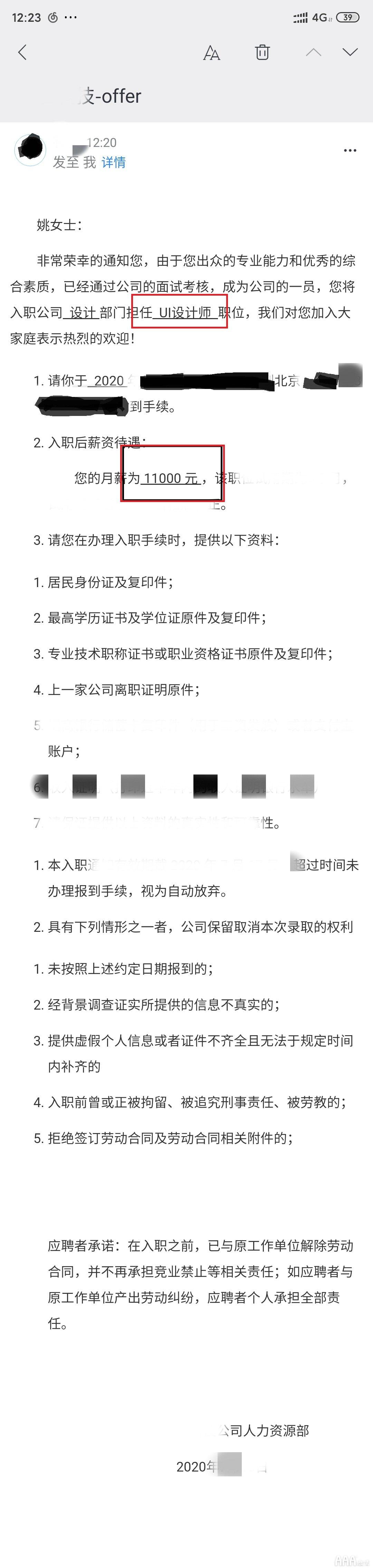 恭喜UI设计126班姚同学喜提offer11000元