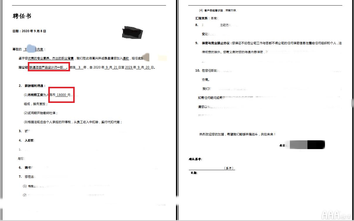 恭喜产品经理120班刘同学喜提offer13000元