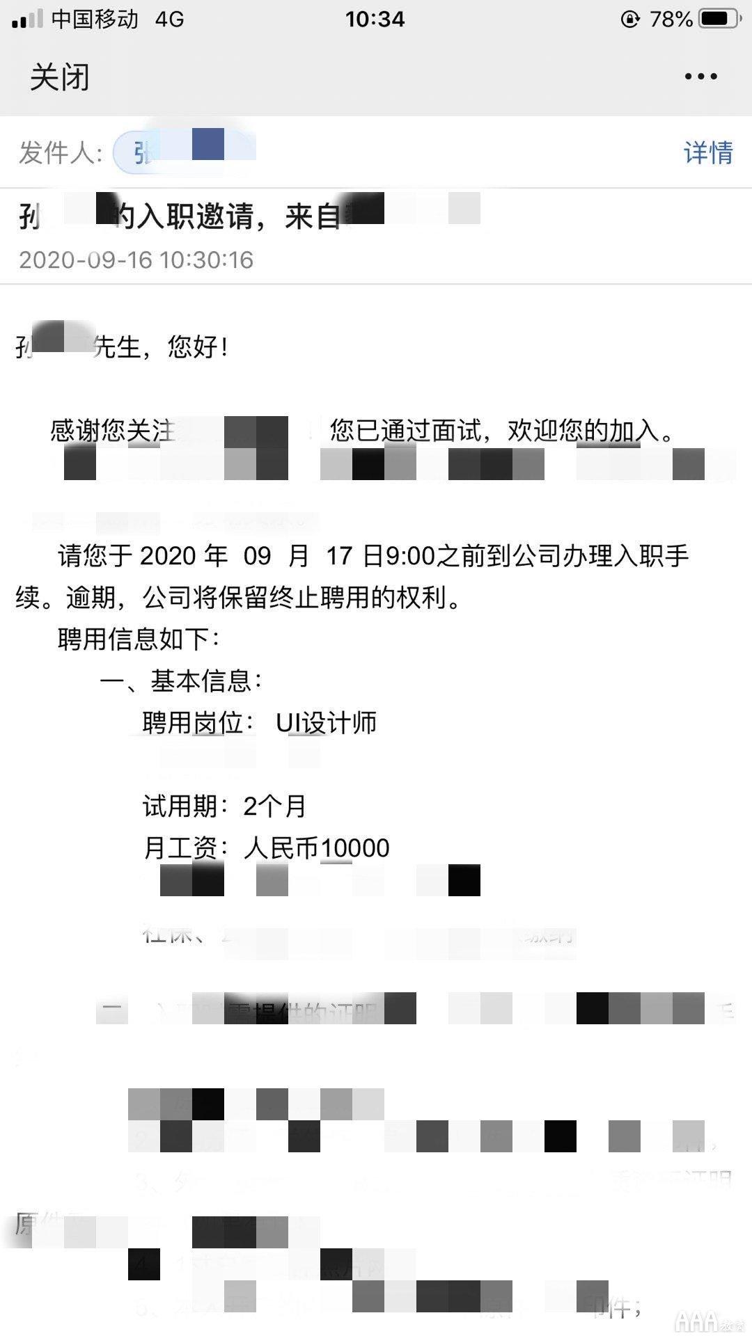 恭喜UI设计107班孙同学喜提offer10000元