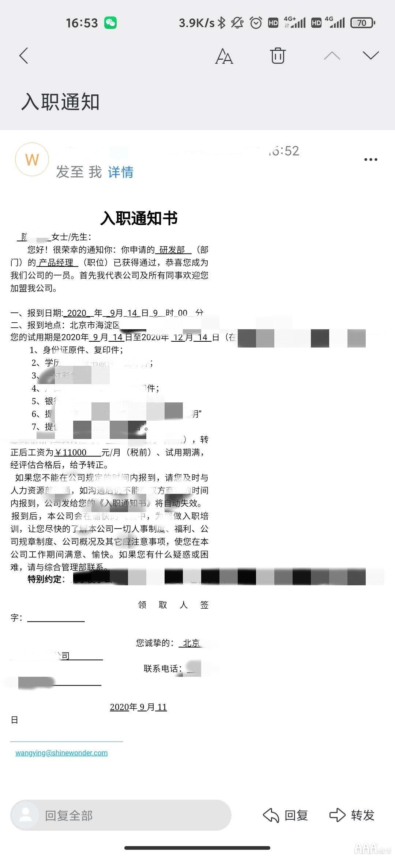 恭喜产品经理130班陈同学喜提offer11000元