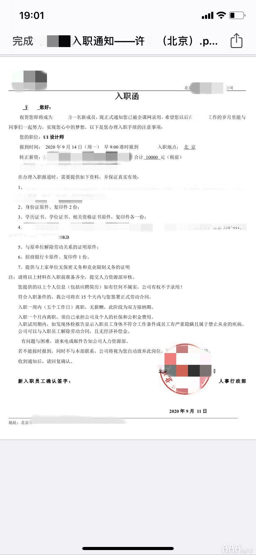 恭喜UI设计130班许同学喜提offer10000元