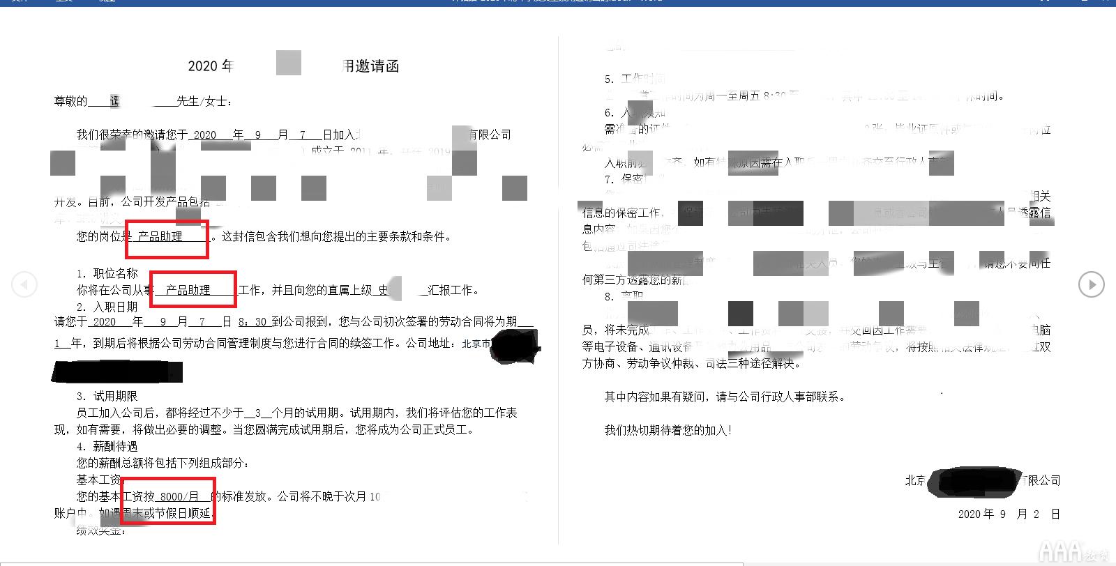 恭喜产品经理130班谭同学喜提offer8000元