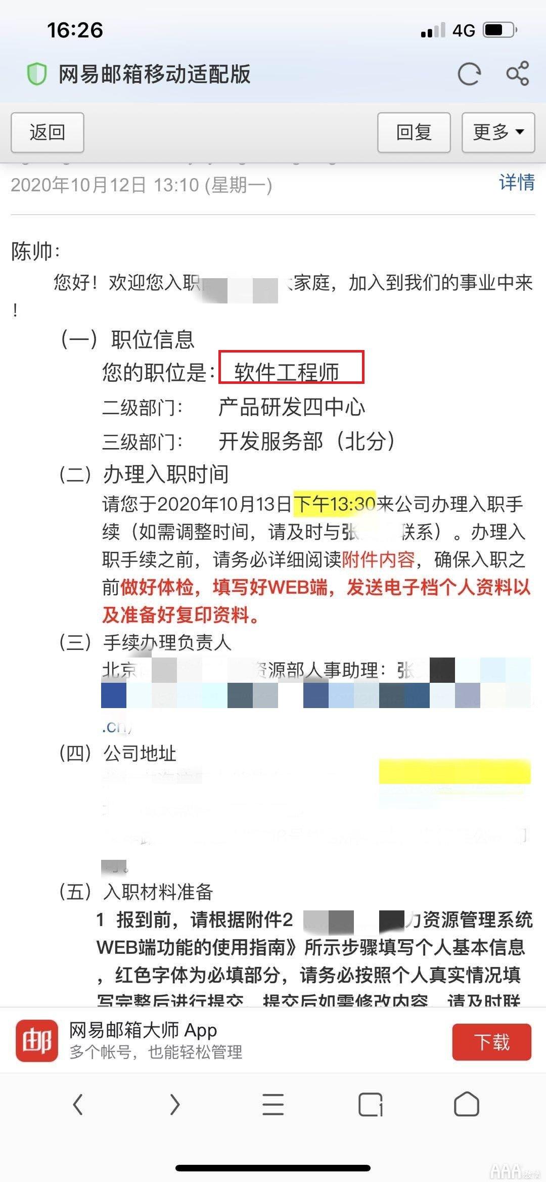 恭喜大数据分析125班陈同学喜提offer15000