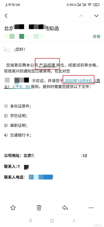 恭喜产品经理129班王同学喜提offer11000