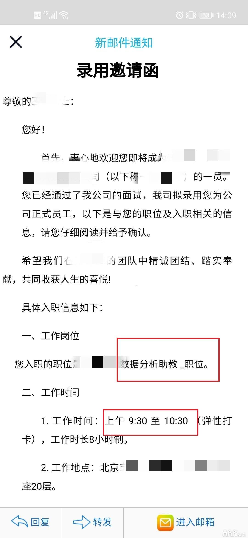 恭喜大数据分析131班王同学喜提offer12000