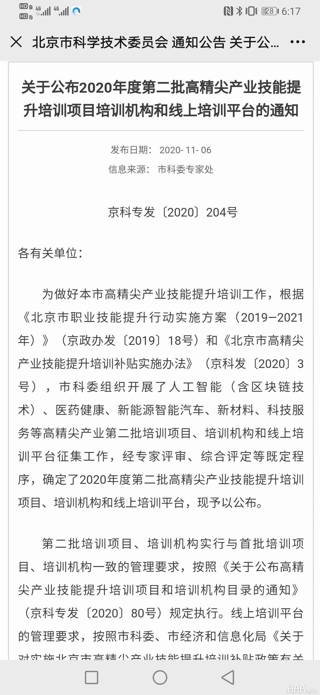 恭贺AAA教育获得入围2020北京市高精尖技能提升培训资质名单