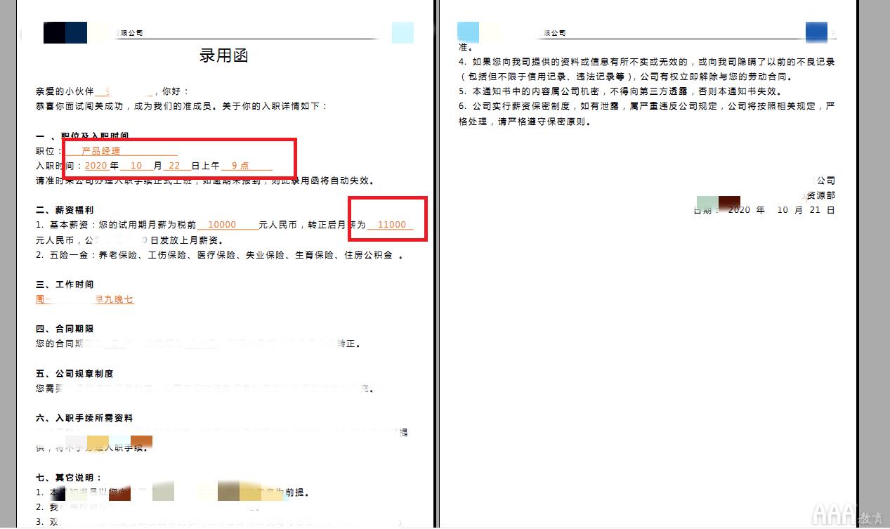 恭喜产品经理130班张同学喜提offer11000元