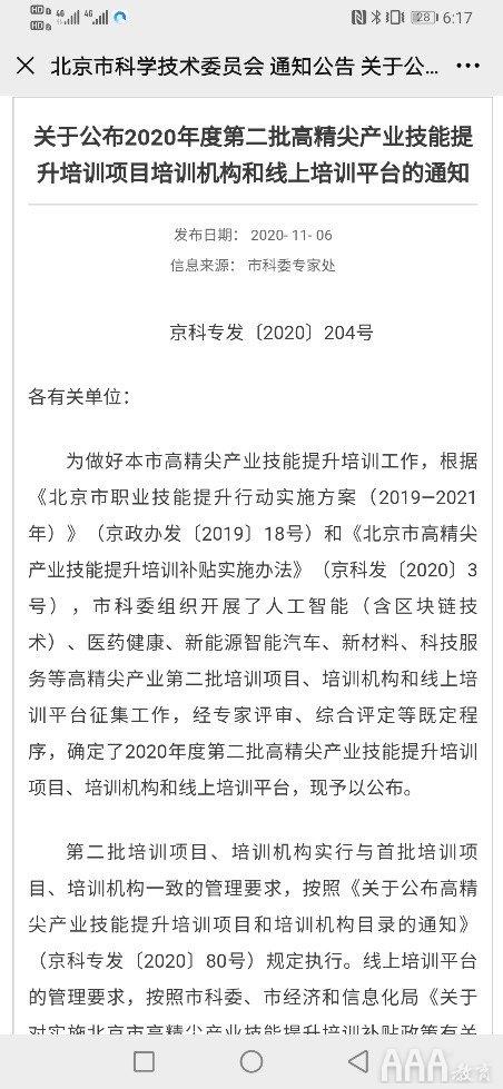 北京市高精尖产业技能培训班申请入口