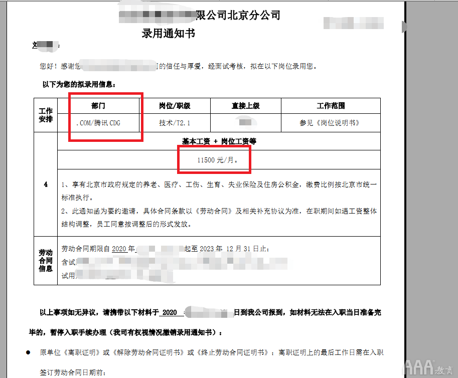 恭喜数据分析131班刘同学喜提offer11500元